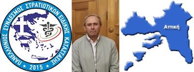 Εκπροσώπηση του Συνδέσμου  στην Περιφέρεια Αττικής