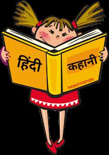 हिंदी कहानी। Bachhon ki kahani.