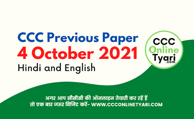 (4 October 2021) Ccc Exam Question Paper With Answers, Ccc Exam Question Paper With Answers, Ccc Question Paper 4 October 2021 Hindi Language, Ccc Question Paper English Language.