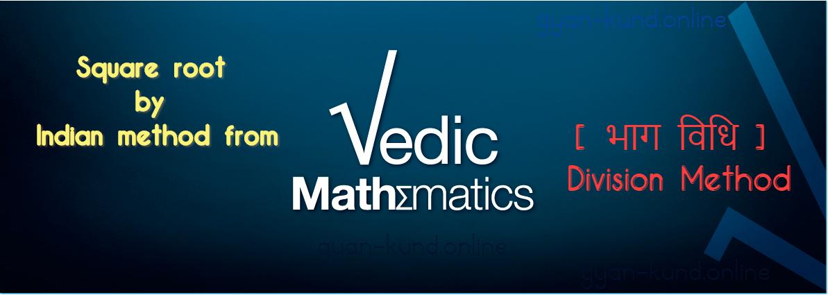 À¤ À¤— À¤µ À¤§ À¤¦ À¤µ À¤° À¤µà¤° À¤—म À¤² À¤œ À¤ž À¤¤ À¤•à¤°à¤¨ Square Root By Long Division Method À¤œ À¤ž À¤¨ À¤• À¤¡
