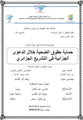 مذكرة ماستر: حماية حقوق الضحية خلال الدعوى الجزائية في التشريع الجزائري PDF