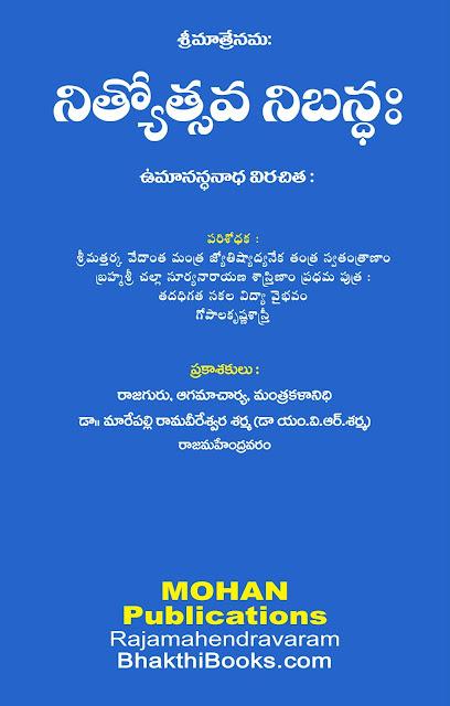 నిత్యోత్సవ నిబంధః | Nityotsava Nibandaha | GRANTHANIDHI | MOHANPUBLICATIONS | bhaktipustakalu