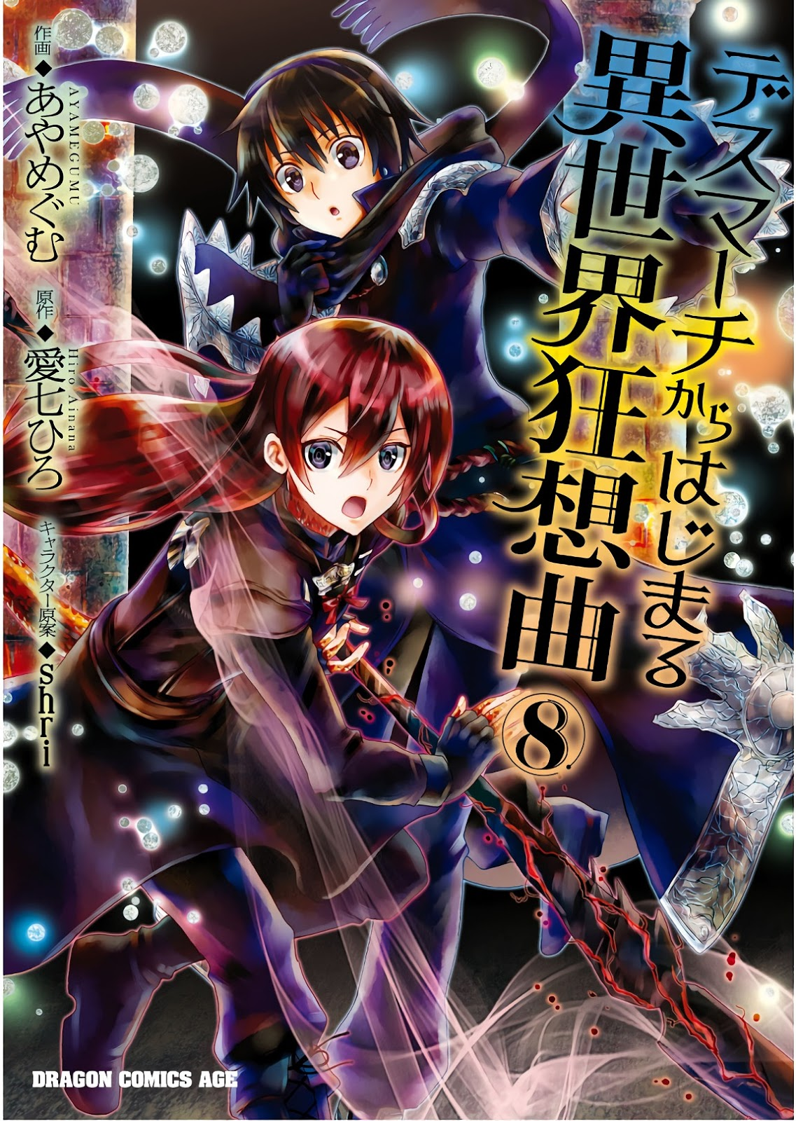 Capa do volume 8 do mangá Death March to the Parallel World Rhapsody