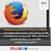 ماهو الجديد في فيرفكس ؟ : الإصدار 44 من متصفح فيرفكس