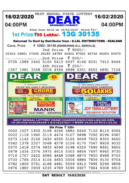 West Bengal State 16-02-2020  Lottery Sambad Result 400 PM