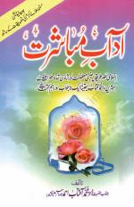 Adaabe Mubashrat By Muhammad Aftab Ahmad