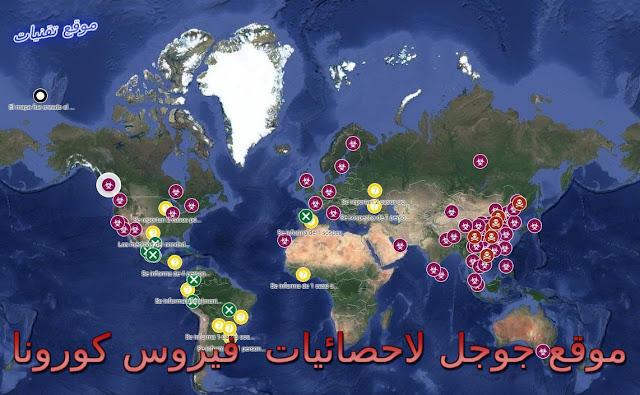 خريطة مباشرة لانتشار فيروس كورونا عبر موقع جوجل