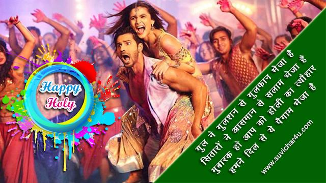Holi festival Bollywood images