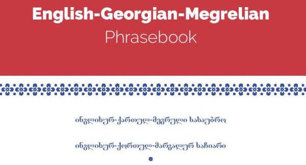 Грузино-английско-мегрельский разговориник