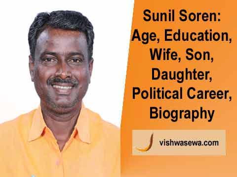 Sunil Soren : Age, Education, Wife, Family, Political career, Biography