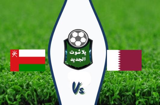 نتيجة مباراة قطر وعمان بتاريخ 15-10-2019 تصفيات آسيا المؤهلة لكأس العالم 2022