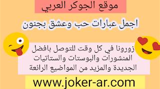 اجمل عبارات حب وعشق بجنون 2019 - الجوكر العربي