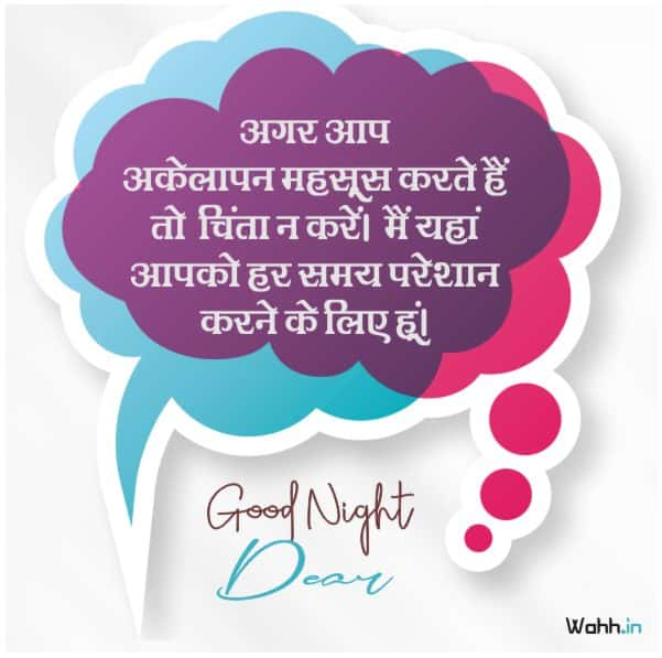 Good Night Love Status Hindi