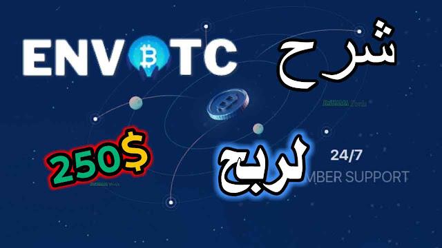 شرح شركة ENVBTC