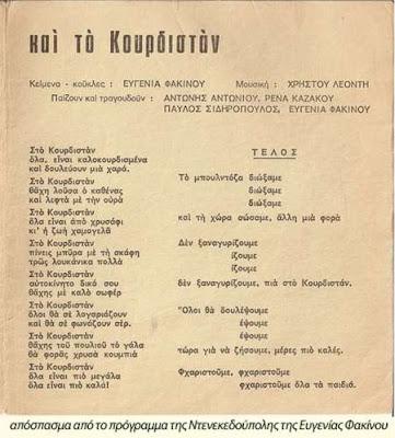 Ντενεκεδούπολη, απόσπασμα προγράμματος