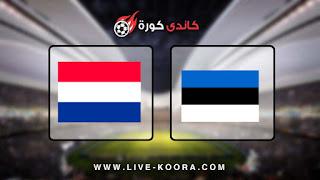 مباراة هولندا واستونيا اليوم الاثنين 09-09-2019 في التصفيات المؤهلة ليورو 2020