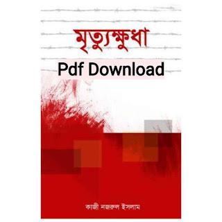 মৃত্যুক্ষুধা কাজী নজরুল ইসলাম Pdf Download
