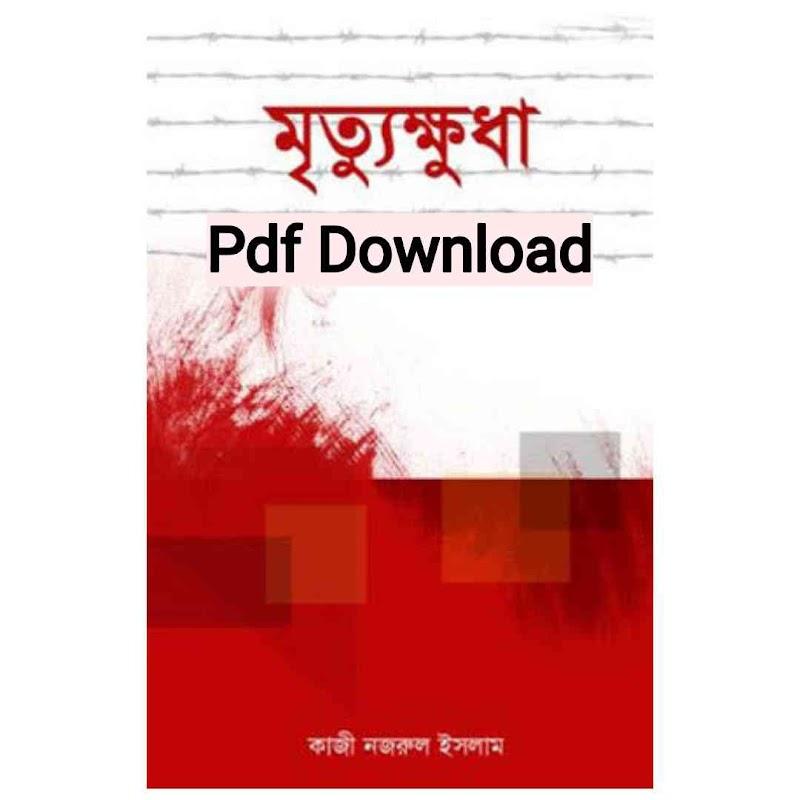 মৃত্যুক্ষুধা কাজী নজরুল ইসলাম Pdf Download (mrittu khuda)