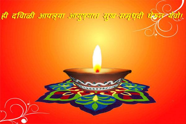 Happy Diwali Wishes in Marathi with Greetings 2018