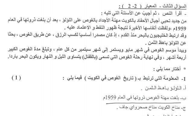 نموذج 3 للاختبار القصير لغة عربية للصف السادس الفصل الثاني إعداد أ. إيمان علي