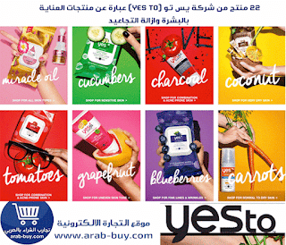 22 منتج من شركة يس تو (Yes To) عبارة عن منتجات العناية  بالبشرة وازالة التجاعيد