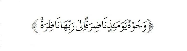 Firman allah dalam al-quran