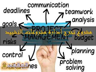 تحميل مشروع تخرج ادارة مشروعات التشيد كامل