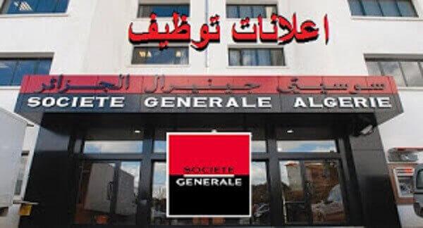 اعلان توظيف بشركة societe-generale-algerie