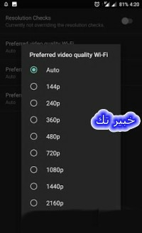 تطبيق يوتيوب فانسيد 2020 youtube vanced