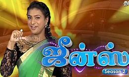 Watch Genes 2 Special Show 19th November 2016 Zee Tamil TV 19-11-2016 Full Program Show Youtube HD Watch Online Free Download