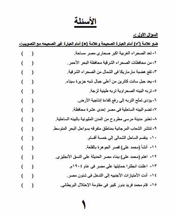 مراجعة عامة الفصل الثاني والثالث دراسات اجتماعية