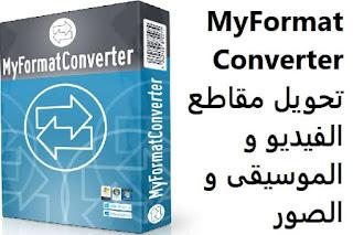 MyFormatConverter تحويل مقاطع الفيديو والموسيقى والصور