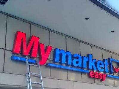 Ποιες προσλήψεις άνοιξαν στα σούπερ μάρκετ METRO και My Market