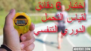 إختبار 6 دقائق  لقياس التحمل الدوري التنفسي