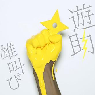 [Lirik+Terjemahan] Yusuke - Otakebi (Seruan)