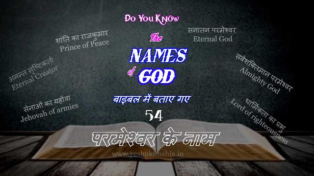 the names of god, परमेश्वर के नाम