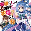 Kono Subarashii Sekai ni Shukufuku wo! 28/?? [Manga] [Español] [Mega]