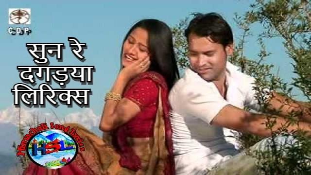Sun Le Dagadiya Song Lyrics - Pappu Karki & Meena Rana