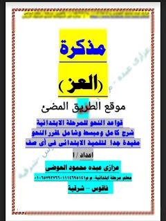مذكرة العز في القواعد النحوية للمرحلة الابتدائية 2020 للاستاذ عزازى عبده