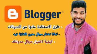 الربح من الانترنت| كيف ابدأ علي بلوجر الدرس الثالث و طرق الاستفادة ماديا من المدونات و لماذا نختار مجال معين للكتابة فيه و كيفية اختيار مجال مدونتك -دوره بلوجر