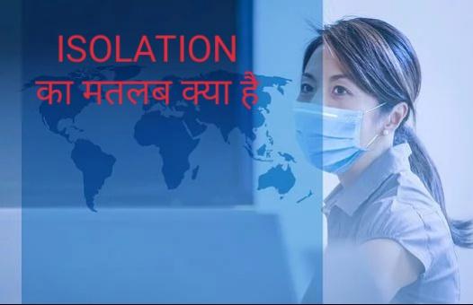 ISOLATION: का मतलब क्या है