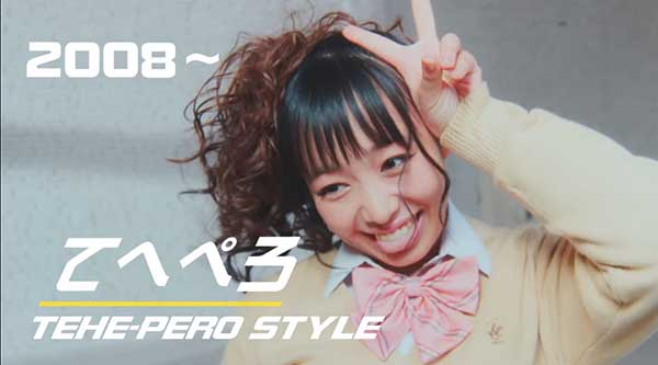 Tehe-Pero Style (2008)