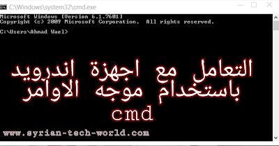 التعامل مع أجهزة الاندرويد بموجه اوامر ويندوز cmd