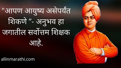 Swami Vivekananda suvichar image