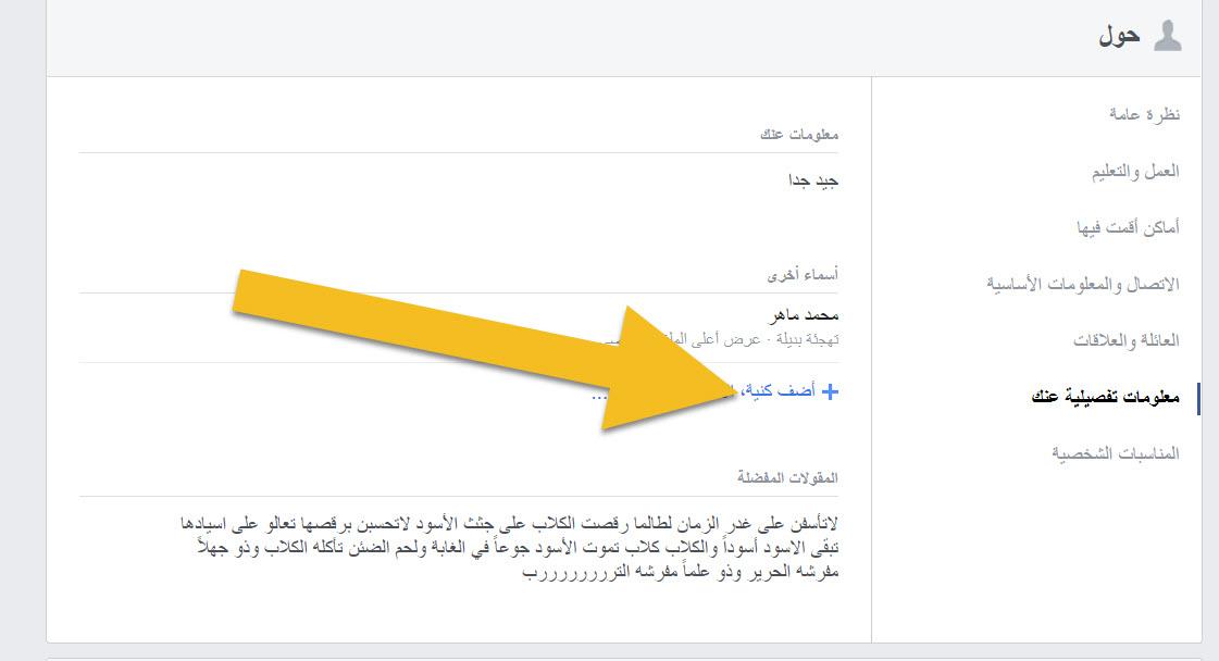 دائن تفاحة أمين المكتبة كيفية عمل فيس بوك باسم مستعار Allusacars Com