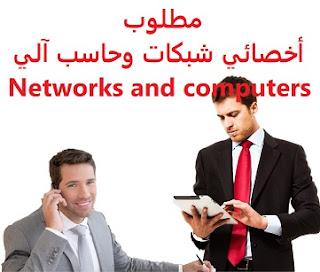 وظائف السعودية مطلوب أخصائي شبكات وحاسب آلي Networks and computers