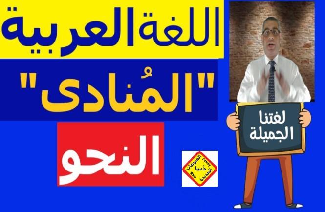 المُنَادى | قاعدة المُنَادى فى النحو | قواعد اللغة العربية