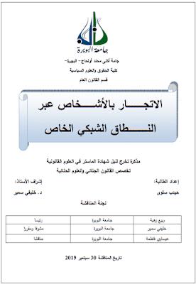 مذكرة ماستر: الاتجار بالأشخاص عبر النطاق الشبكي الخاص PDF