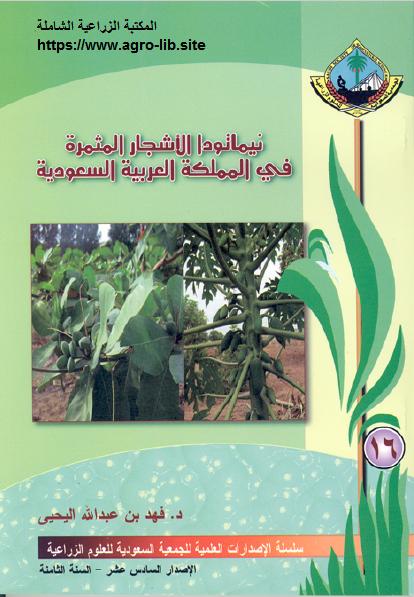 كتاب : نيماتودا الاشجار المثمرة في المملكة العربية السعودية