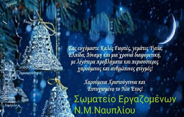 Ευχές από το Σωματείο Εργαζομένων της Νοσηλευτικής Μονάδας Ναυπλίου